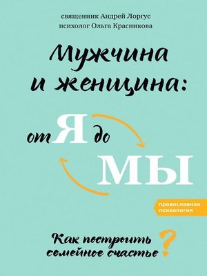 cover image of Мужчина и женщина