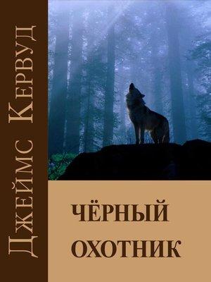 cover image of Черный охотник