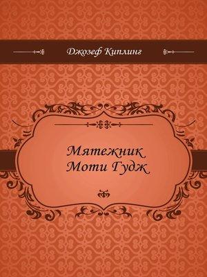 cover image of Мятежник Моти Гудж