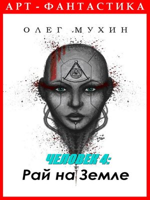cover image of Человек 4