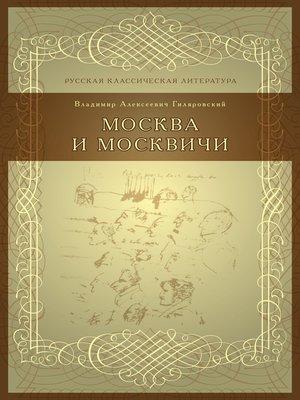 cover image of Москва и москвичи