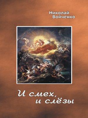 cover image of И смех, и слёзы