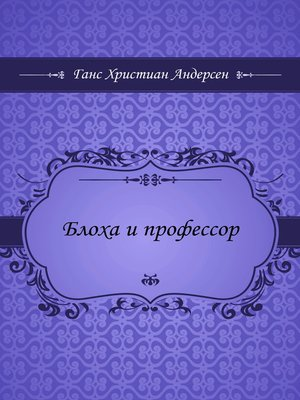 cover image of Блоха и профессор