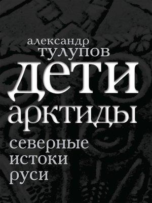 cover image of Дети Арктиды. Северные истоки Руси