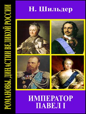 cover image of Император Павел I