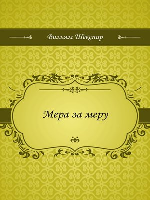 cover image of Мера за меру