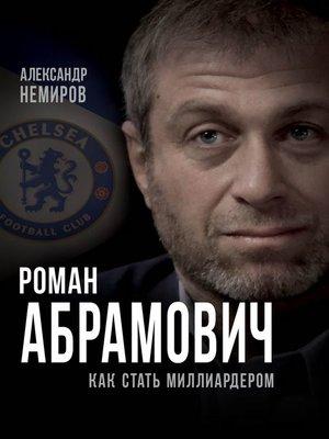 cover image of Роман Абрамович. Как стать миллиардером