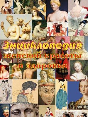 cover image of Энциклопедия женской красоты и здоровья