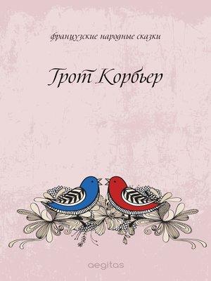 cover image of Грот Корбьер