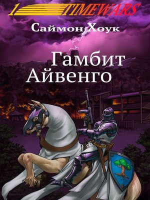 cover image of Гамбит Айвенго