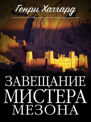 cover image of Завещание мистера Мизона