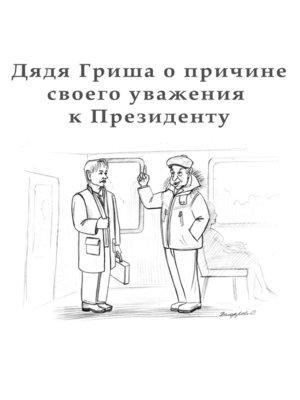 cover image of Дядя Гриша о причине своего уважения к Президенту