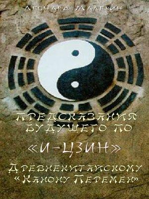 "cover image of Предсказания будущего по ""И-Цзин"""