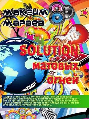 cover image of Solution матовых огней