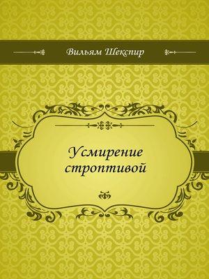 cover image of Усмирение строптивой