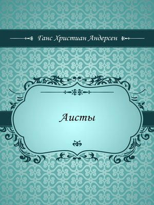 cover image of Аисты