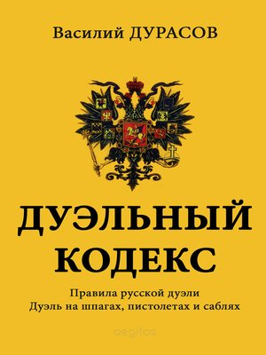cover image of Дуэльный кодекс