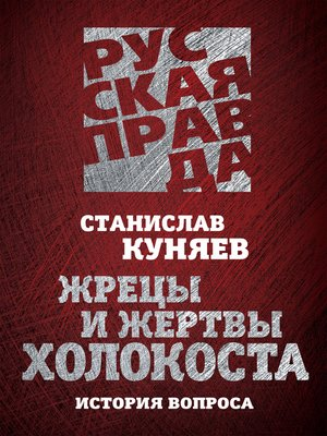 cover image of Жрецы и жертвы холокоста