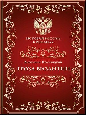 cover image of Гроза Византии
