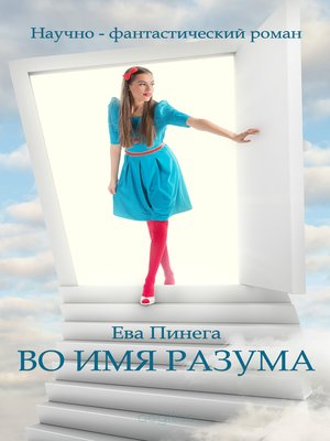 cover image of Во имя разума