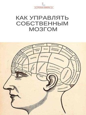 cover image of Как управлять собственным мозгом