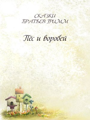 cover image of Пёс и воробей