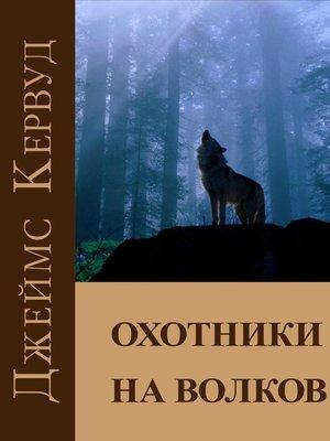 cover image of Охотники на волков