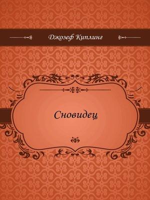 cover image of Сновидец