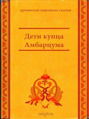 cover image of Дети купца Амбарцума