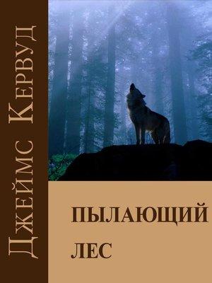 cover image of Пылающий лес