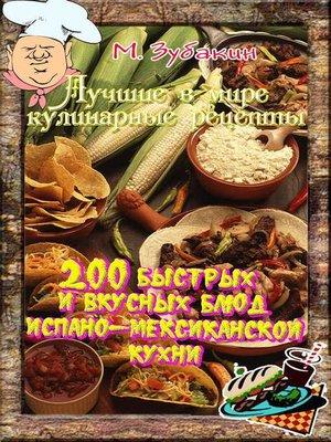 cover image of 200 быстрых и вкусных блюд испано-мексиканской кухни