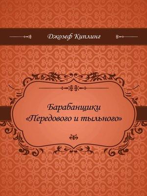 """cover image of Барабанщики """"Передового и тыльного"""""""