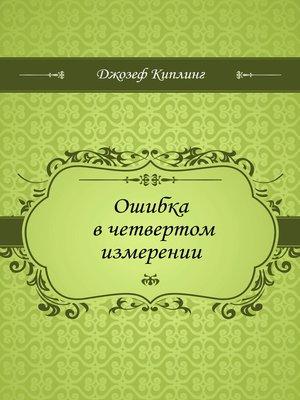 cover image of Ошибка в четвертом измерении