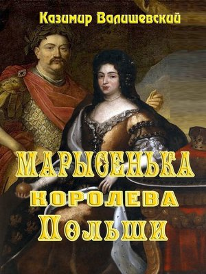 cover image of Марысенька--королева Польши