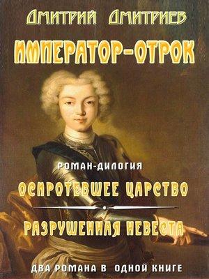 cover image of Император-отрок