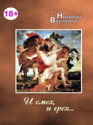 cover image of И смех, и грех