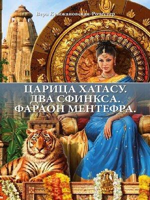 cover image of ЦАРИЦА ХАТАСУ. ДВА СФИНКСА. ФАРАОН МЕНТЕФРА.