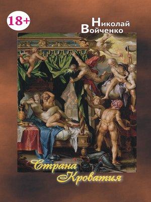 cover image of Страна Кроватия