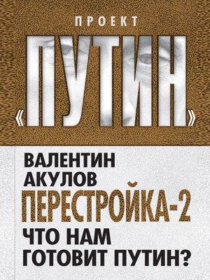 cover image of Перестройка-2: Что нам готовит Путин?