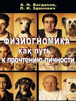 cover image of Физиогномика как путь к прочтению личности