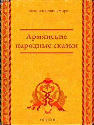 cover image of Армянские народные сказки