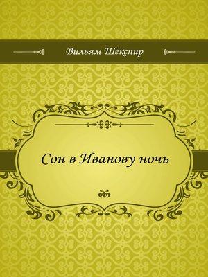 cover image of Сон в Иванову ночь