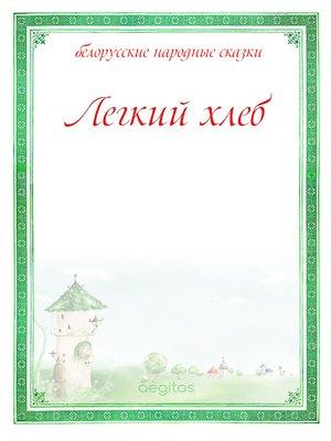 cover image of Легкий хлеб