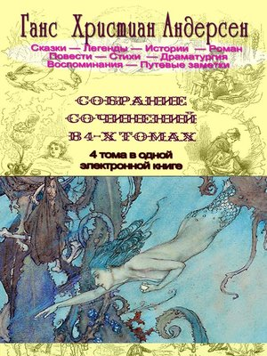 cover image of Собрание сочинений Ганса Христиана Андерсена (4 тома в одной книге)