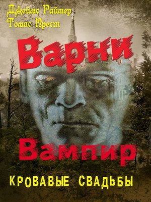 cover image of Варни Вампир. Кровавые свадьбы