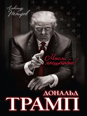 cover image of Дональд Трамп. Мысли масштабно