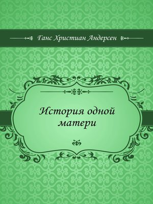 cover image of История одной матери
