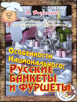 cover image of Русские банкеты и фуршеты