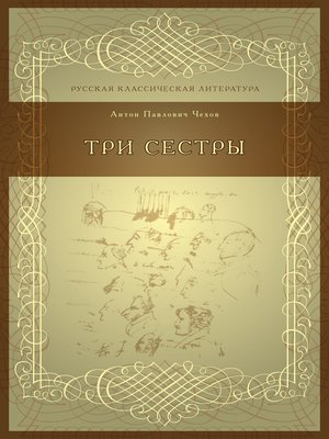 cover image of Три сестры