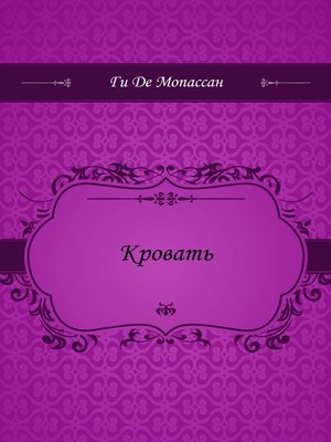cover image of Кровать